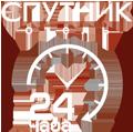 Отель Спутник - Липецк. Открыты 24 часа.